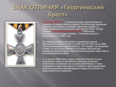 Что такое Георгиевский крест