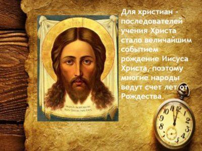Что значит год от Рождества Христова