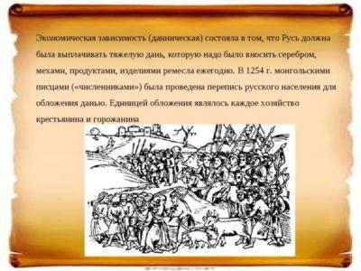Что такое десятина в Древней Руси