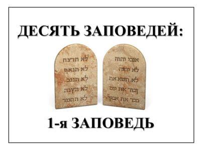 Сколько заповедей дал Бог Моисею