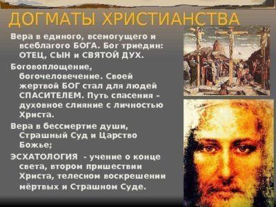 Что такое Отец Сын и Святой Дух
