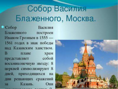В каком году был построен храм Василия Блаженного