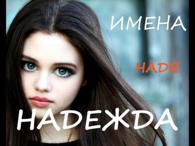 Что означает имя Надя с греческого