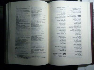 Сколько книг в еврейской Библии