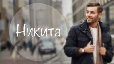 Что означает имя Никита характер