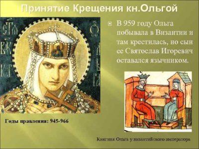 Кто крестил Русь Ольга или Владимир