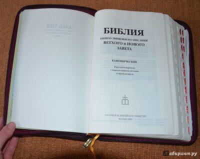 Сколько книг в Ветхом Завете