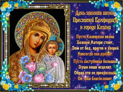 Когда отмечается праздник иконы Казанской Божьей Матери