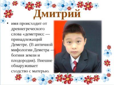 Сколько всего производных от имени Дмитрий