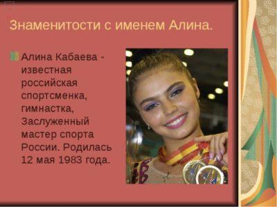 Как по православному имя Алина