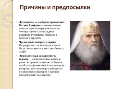 В каком году была церковная реформа Петра 1