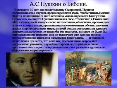 На каком языке была написана первая Библия