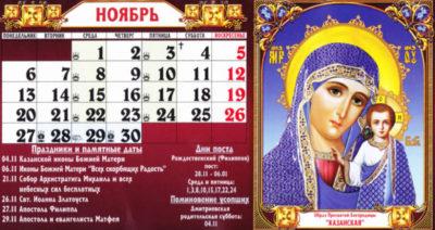 Какой день по церковному календарю