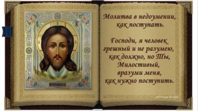 Какие молитвы нужно читать на Троицу