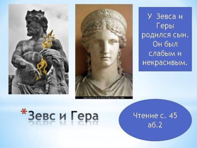 Чем обладает бог Гефест