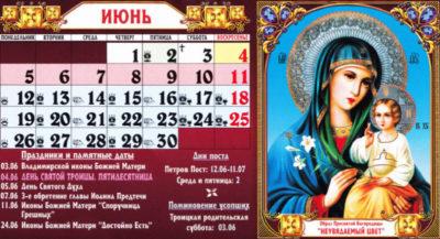 Какой сегодня праздник у православных христиан