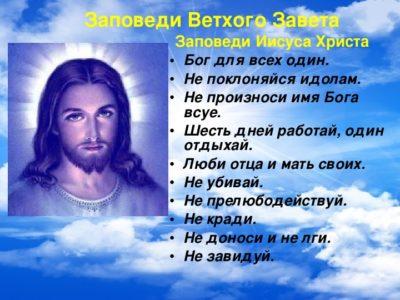 Какое имя у Господа Бога