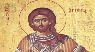 Когда День святого Артемия