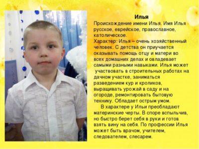 Как правильно написать имя Илья