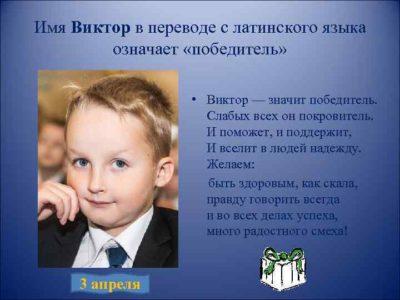 Что означает имя Виктор для ребенка