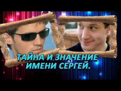 Какое значение имеет имя Сергей