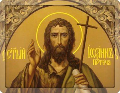 Когда день святого Иоанна