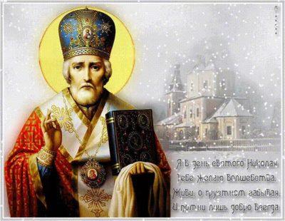 Когда день святой Николай