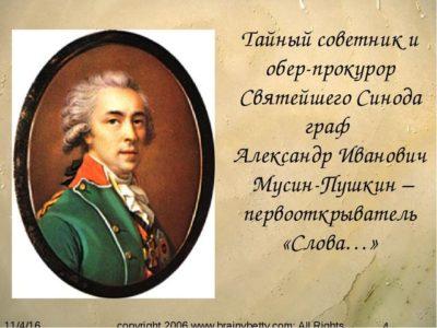 Кто занимал пост обер прокурора Святейшего Синода