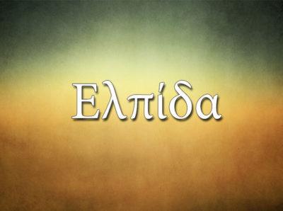 Что означает имя Аида на греческом языке