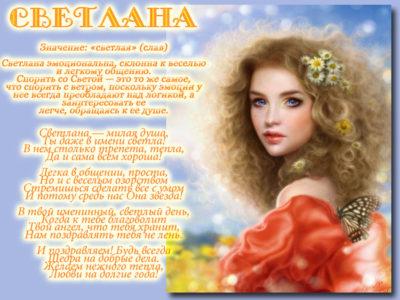 Когда день ангела у имени Светлана
