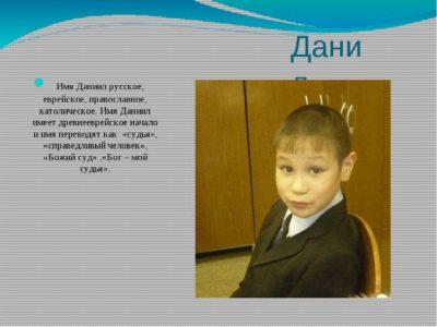 Что означает имя Даниил для ребенка