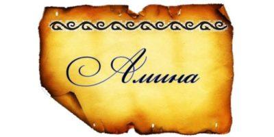 Что означает имя Амина на арабском языке