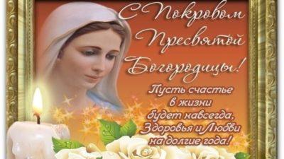 Что означает праздник Покрова Пресвятой Богородицы