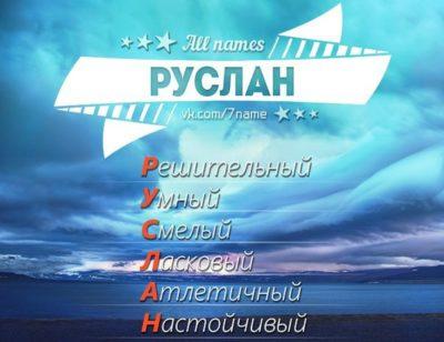 Как переводиться имя Руслан