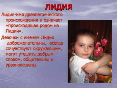 Что означает имя Лиана на русском