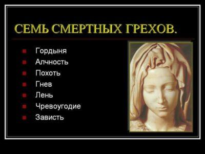 Какие семь смертных грехов существует