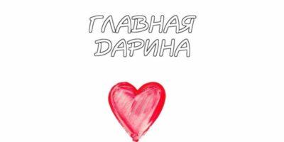 Как будет полное имя Дарина