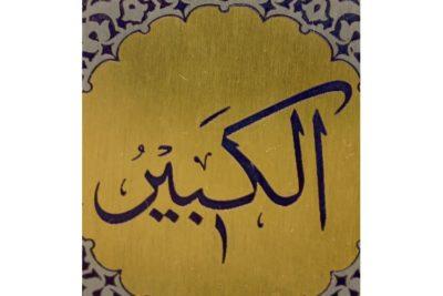 Как правильно пишется имя фатимат на арабском