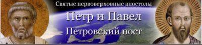 Когда начинается Петровский пост в этом году