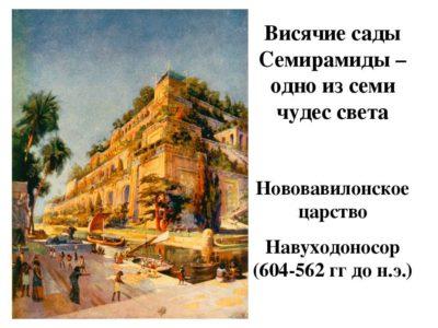 Когда существовала на Вавилонское царство