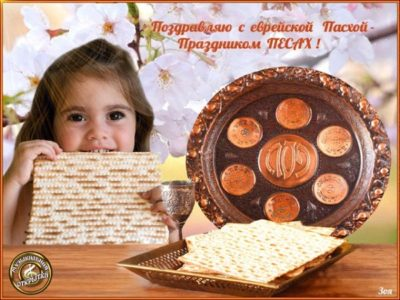 Когда начинается еврейская Пасха