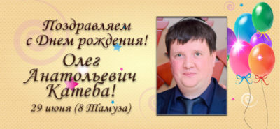 Когда день имени Олег