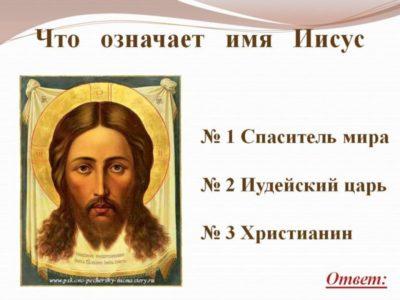Сколько поколений от Адама до Христа