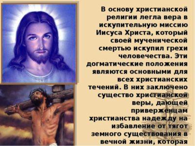 Сколько основных направлений выделилось в христианстве