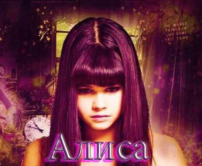 Как будет полное имя Алиса