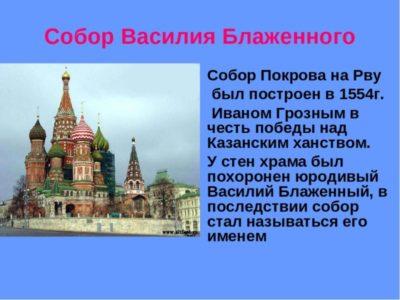 Почему был построен храм Василия Блаженного