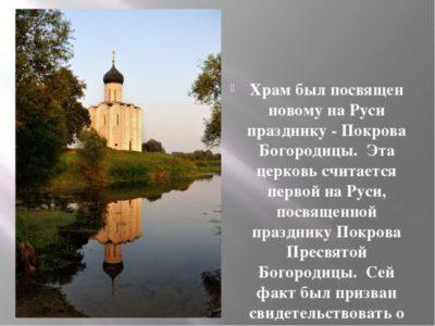 Кто написал картину церковь Покрова на Нерли