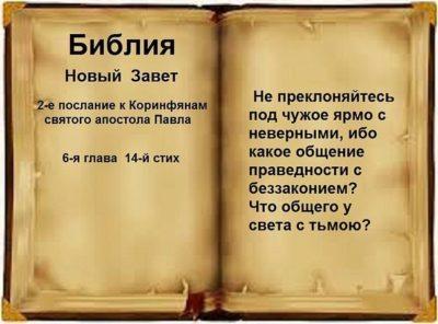 Что значит слово Библия