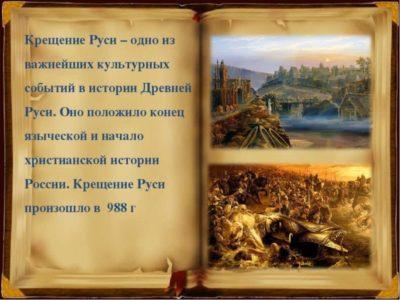 Когда крестили Русь в каком городе