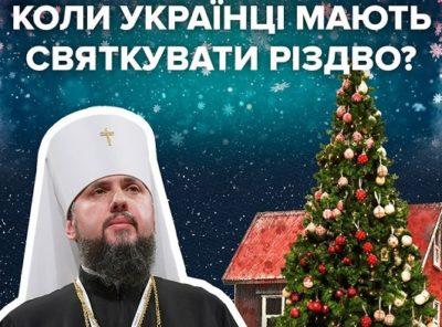 Когда Рождество перенесли на 7 января